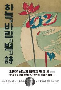 하늘과 바람과 별과 시(현대어판)(초판본)(1955년 정음사 오리지널 초판본 표지디자인)