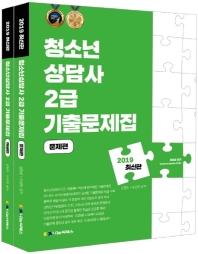 청소년상담사 2급 기출문제집 세트(2019)