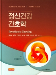 정신건강 간호학