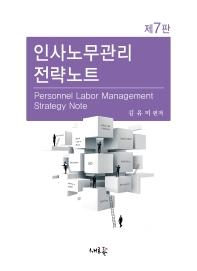 인사노무관리 전략노트