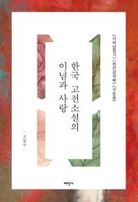 한국 고전소설의 이념과 사랑