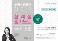 해커스공무원 신민숙 국어 어법 합격생 필기노트(2021)