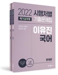 2022 메가공무원 시행처별 기출문제집 이유진 국어 문제편+해설편