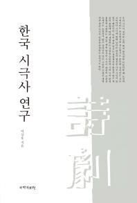 한국 시극사 연구