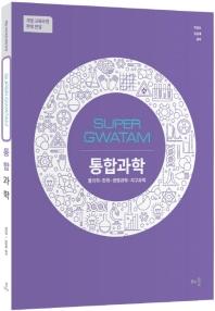 Super Gwatam 고등 통합과학(2020)