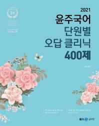 윤주국어 단원별 오답 클리닉 400제(2021)