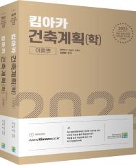 2022 킴아카 건축계획(학) 세트