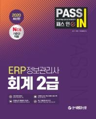 패스 인 ERP 정보관리사 회계 2급(2020)