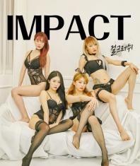 임팩트(Impact): 걸크러쉬