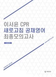 이서윤 CPR 새로고침 공채영어 최종모의고사