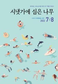 시냇가에 심은 나무(2021년 7,8월호)