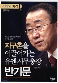 리더의 자격 지구촌을 이끌어가는 유엔 사무총장 반기문