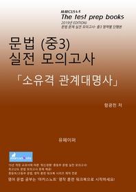 중3 문법 실전 모의고사 [소유격 관계대명사]