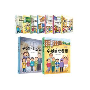 수상한 시리즈 1~9권 세트-아파트/우리 반/학원/친구 집/식당/편의점/도서관/화장실/운동장