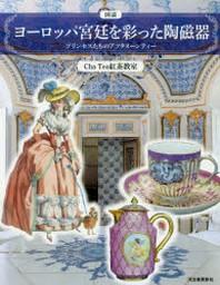 圖說ヨ-ロッパ宮廷を彩った陶磁器 プリンセスたちのアフタヌ-ンティ-
