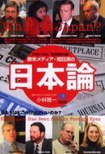 歐米メディア.知日派の日本論 外側から見た「自己喪失大國」