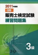 日商販賣士檢定試驗練習問題集3級 2011年度版