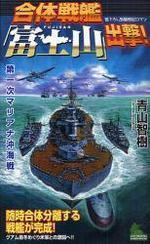 合體戰艦「富士山」出擊! 第一次マリアナ沖海戰 書下ろし長編戰記ロマン