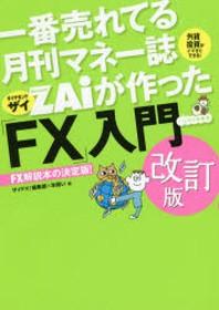 一番賣れてる月刊マネ-誌ZAIが作った「FX」入門 …だけど本格派 外貨投資がイマすぐできる! FX解說本の決定版!