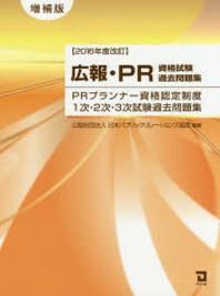 廣報.PR資格試驗過去問題集 PRプランナ-資格認定制度1次.2次.3次試驗過去問題集