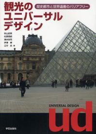 觀光のユニバ-サルデザイン 歷史都市と世界遺産のバリアフリ-
