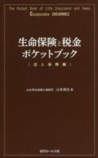 生命保險と稅金ポケットブック 法人保險編