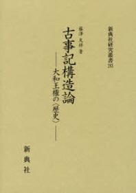 古事記構造論 大和王權の(歷史)