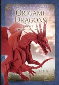 折り紙ドラゴンズ プレミアム