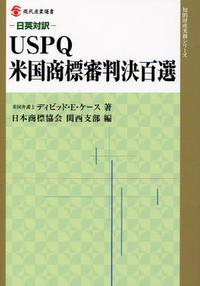 USPQ米國商標審判決百選 日英對譯