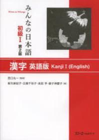 みんなの日本語初級1漢字英語版