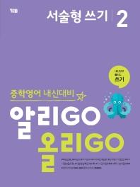 알리GO 올리GO 중학 영어 서술형 쓰기. 2