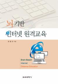 뇌 기반 인터넷 원격교육