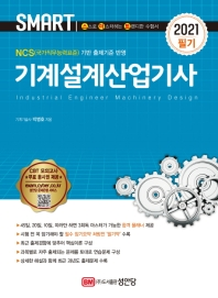 Smart 기계설계산업기사 필기(2021)
