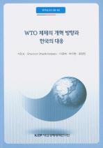 WTO 체제의 개혁 방향과 한국의 대응