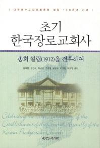 초기 한국장로교회사: 총회 설립(1012)을 전후하여