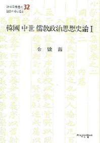 한국 중세 유교정치사상사론 1