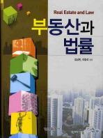 부동산과 법률