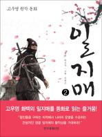 고우영 원작 동화 일지매. 2