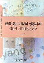 한국 장수기업의 성공사례