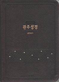 관주성경(NKRO 72ES)(다크브라운)(새찬송가)(대)(합본)(지퍼)(개역개정)(색인)