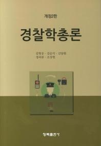경찰학총론