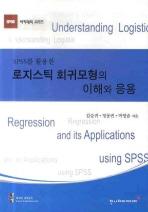 SPSS를 활용한 로지스틱 회귀모형의 이해와 응용