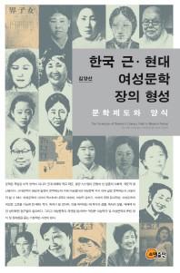 한국 근 현대 여성문학 장의 형성