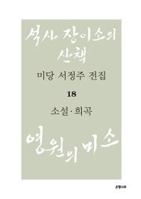 미당 서정주 전집. 18: 소설, 희곡