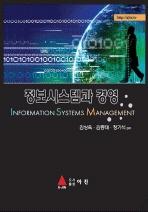 정보시스템과 경영