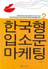 한국형 입소문 마케팅 2