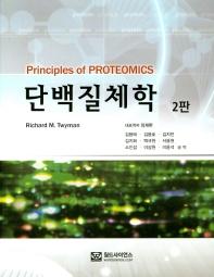 단백질체학
