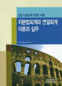 일반기업회계기준에 따른 지분법회계와 연결회계이론과 실무(2013)
