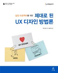 실전 프로젝트를 위한 제대로 된 UX 디자인 방법론