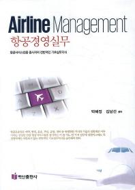 항공경영실무